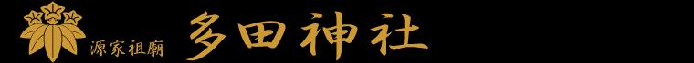多田神社 公式サイト